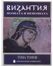 Византия - позната и непозната