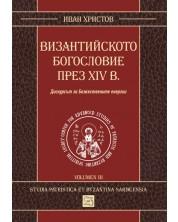 vizantiyskoto-bogoslovie-prez-xiv-v