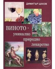 Виното - уникално природно лекарство