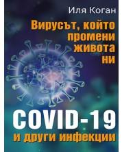 Вирусът, който промени живота ни - COVID-19 и други инфекции -1