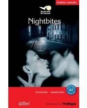 Vimpire Stories: Nightbites (Учебно четиво: Английски - граматика, ниво В2)