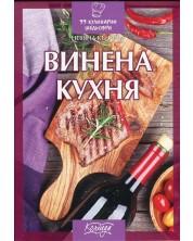 Винена кухня (99 кулинарни шедьоври) -1