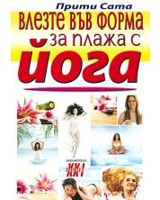 Влезте във форма за плажа с йога -1