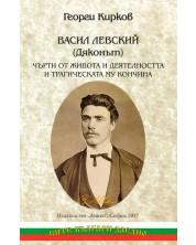 Васил Левский (Дяконът) Чърти от живота и деятелността и трагическата му кончина -1