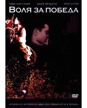 Воля за победа (DVD) -1