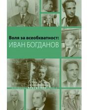 Воля за всеобхватност: Иван Богданов -1