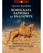 Воинската харизма на българите. Потайната мощ на Аресовите мистерии -1