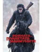 Войната за планетата на маймуните (DVD)