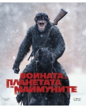 Войната за планетата на маймуните (Blu-Ray)