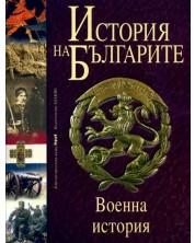 История на българите 5: Военна история (твърди корици)