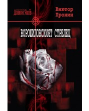 Ворошиловският стрелец -1