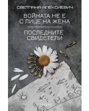 Войната не е с лице на жена. Последните свидетели -1