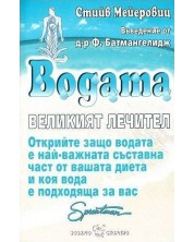 Водата - великият лечител -1