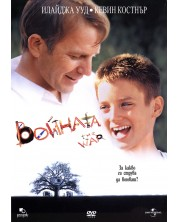 Войната (DVD) -1