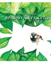 Врабчо Джуджето -1