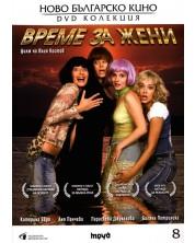Време за жени (DVD)