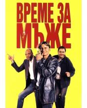 Време за мъже (DVD)