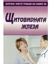 Всичко, което трябва да знаем за: Щитовидната жлеза