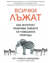 vsichki-lazhat-kak-internet-razkriva-taynite-na-choveshkata-priroda