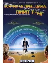 Всичко се прее...цака, Пийт Тонг (DVD) -1