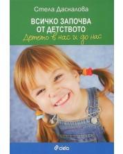Всичко започва от детството. Детето в нас и до нас (Второ издание) -1