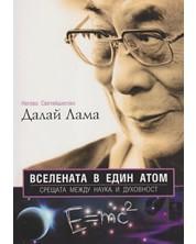 Вселената в един атом -1