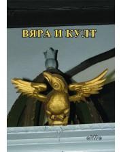 """Вяра и култ. Годишник на Асоциация """"Онгъл"""", том 15, год. XI"""