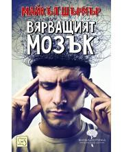Вярващият мозък -1