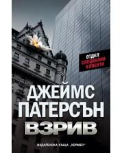"""Взрив (Отдел """"Специални клиенти"""") -1"""