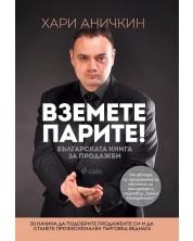 Вземете парите! Българската книга за продажби -1