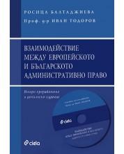 Взаимодействие между европейското и българското административно право -1