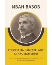 Иван Вазов: Епопея на забравените. Стихотворения (специално издание за ученици) -1
