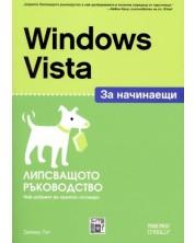 windows-vista-za-nachinaeschi