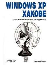 Windows XP Хакове: 100 изпитани съвета и инструменти