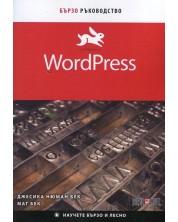 WordPress. Бързо ръководство -1