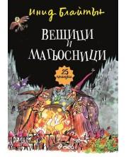 Вещици и магьосници