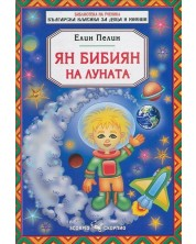 Библиотека за ученика: Ян Бибиян на Луната (Скорпио)