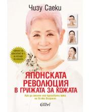 Японската революция в грижата за кожата -1