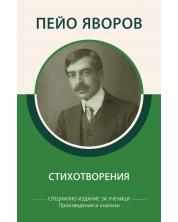 Пейо Яворов: Стихотворения (специално издание за ученици) -1