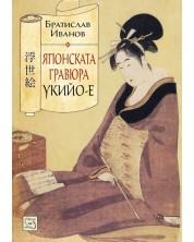 Японската гравюра укийо-е (меки корици)