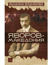 Яворов и Македония