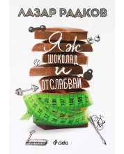 Яж шоколад и отслабвай -1