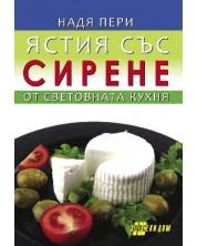 Ястия със сирене от световната кухня -1