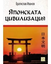 Японската цивилизация (твърди корици)
