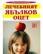 Лечебният ябълков оцет (Хомо Футурус)