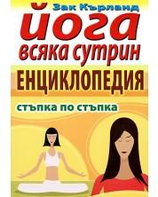 Йога всяка сутрин - енциклопедия -1