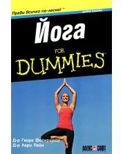 Йога for Dummies -1