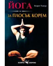 Йога за плосък корем -1