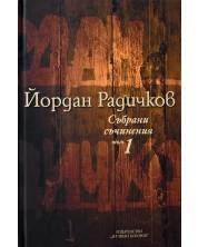 Йордан Радичков. Събрани съчинения - том 1 (твърди корици)