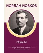 Йордан Йовков: Разкази (специално издание за ученици) -1